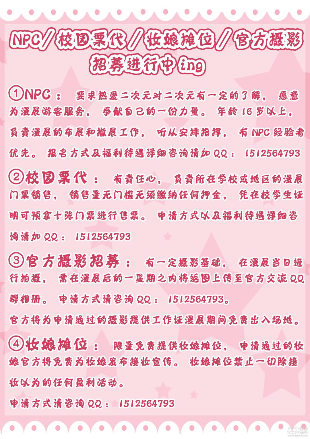 5招募.jpg
