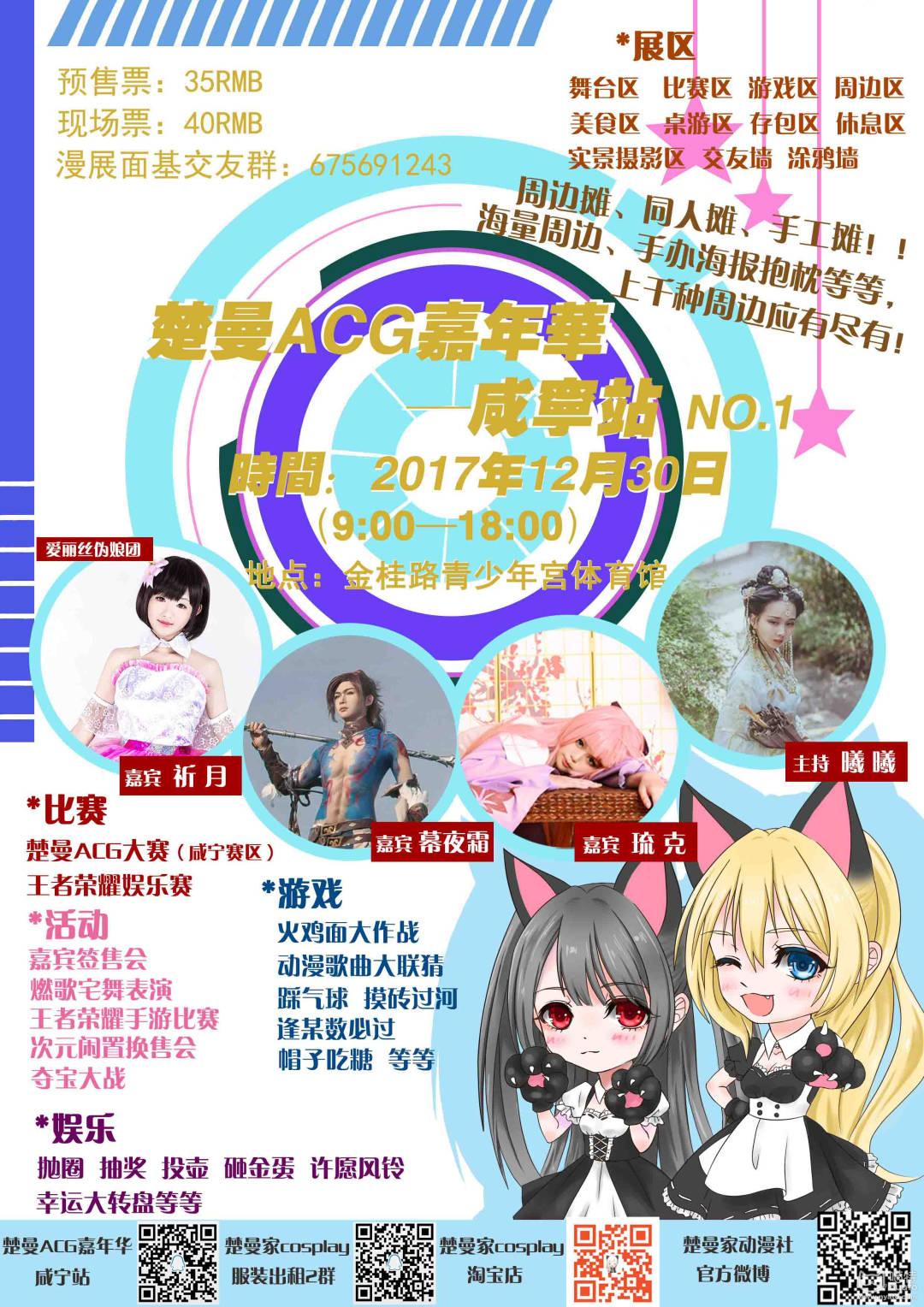 咸宁海报no.1.jpg