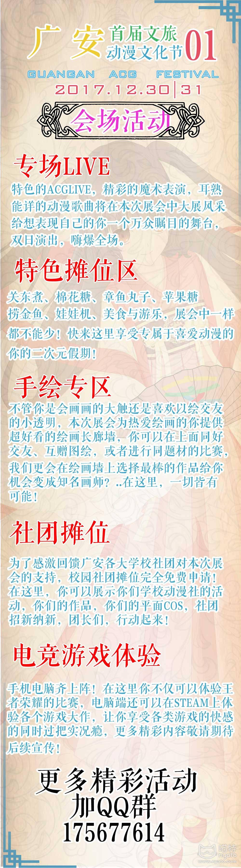 广安会场活动.jpg