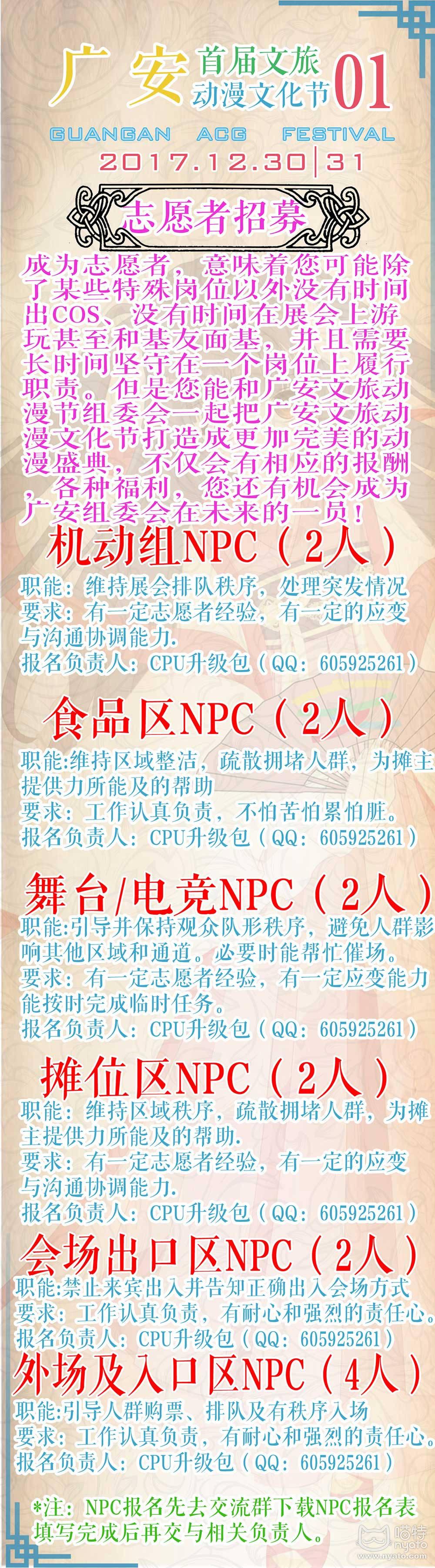广安NPC招募.jpg