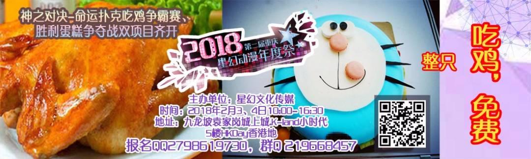 2月3-4重庆星幻 横版海报吃鸡副本.jpg