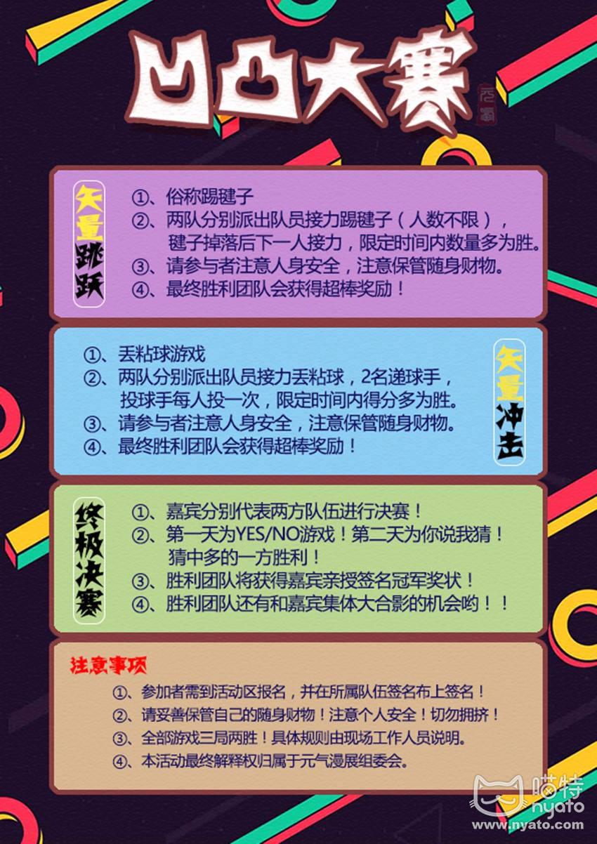 帝都凹凸世界ONLY,12月16-17日国艺活动嗨不停-ANICOGA