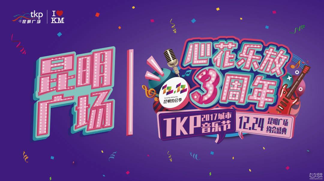 2017  昆明广场 1212店庆logo-1.jpg