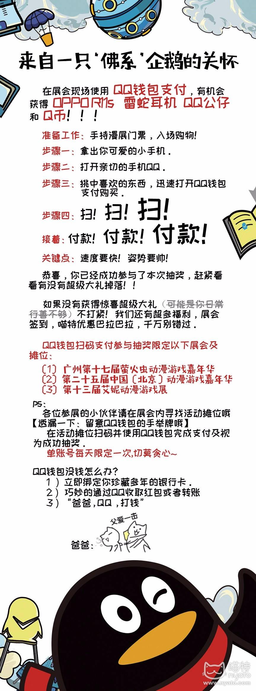 QQ钱包线上宣传推广 拷贝11终.jpg
