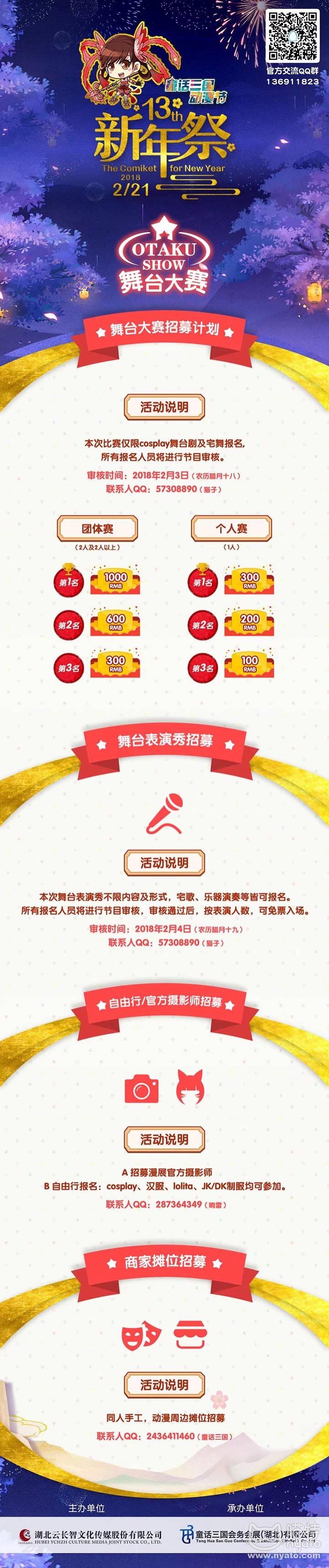 第十三届童话三国新年祭二宣来临 漫展 第6张