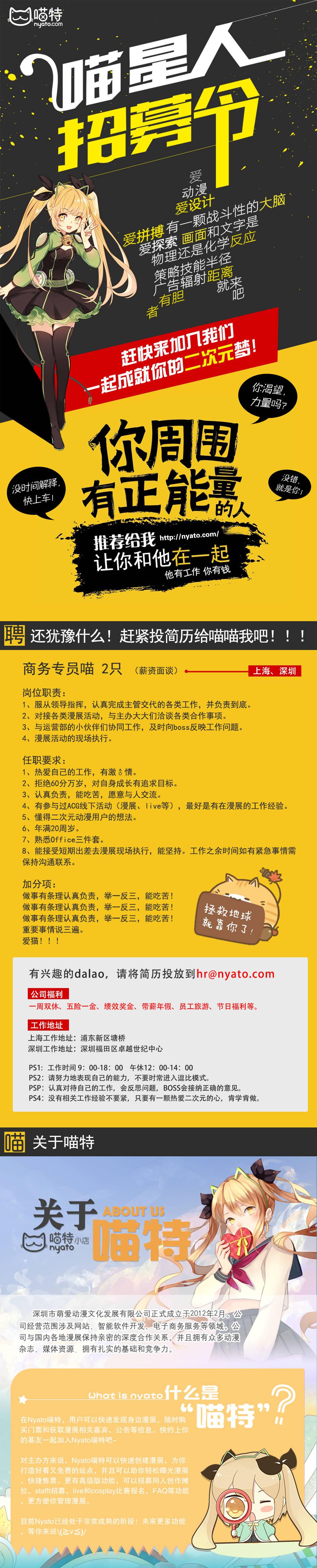20180130 喵特招聘上海。深圳.jpg