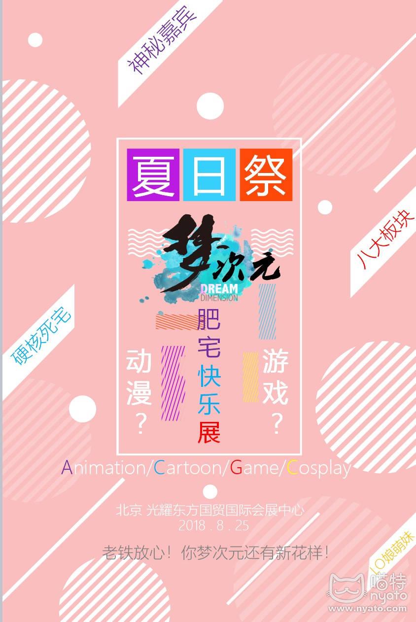 M19梦次元夏日祭-暑期狂欢肥宅快乐展-C3动漫网