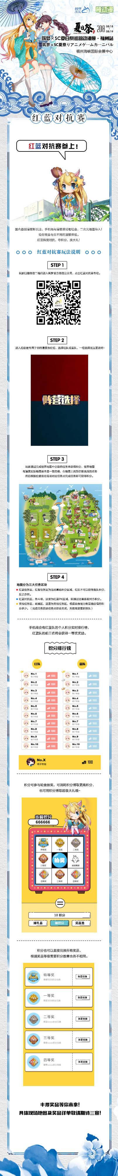【福州】 筑梦xSC夏日祭全国巡回动漫展福州站-ANICOGA