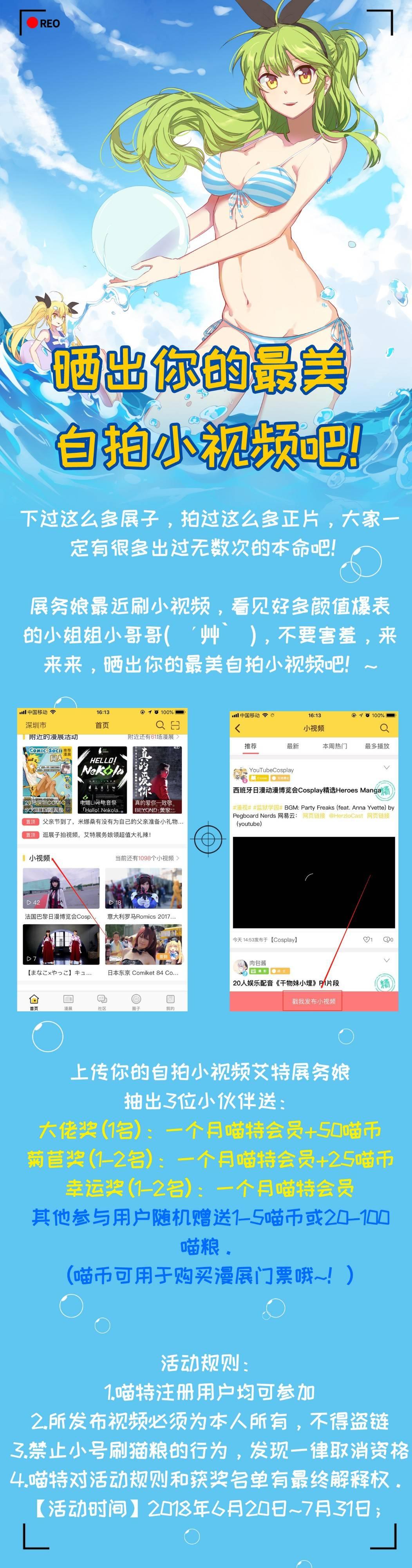 小视频企划长图(2).jpg