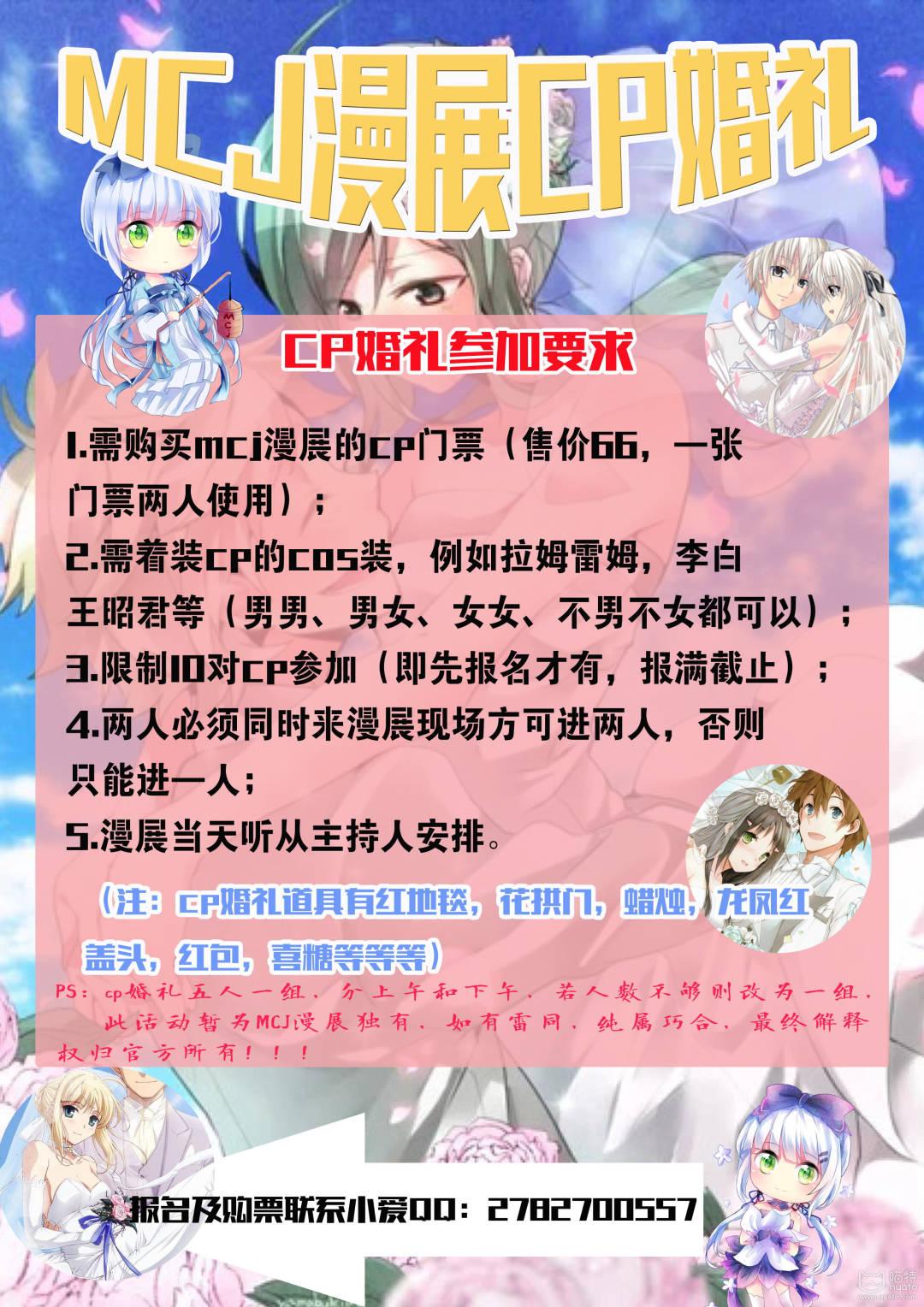 CP婚礼_看图王.jpg