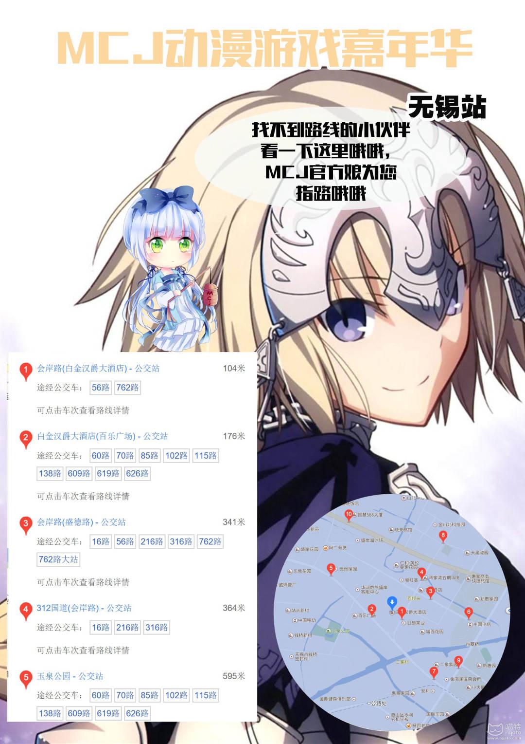 无锡漫展路线图_看图王.jpg