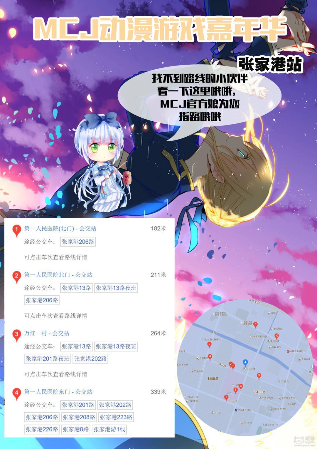 张家港漫展路线图_看图王.jpg