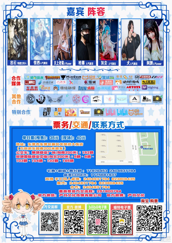 蔷薇祭4.二宣 02.jpg
