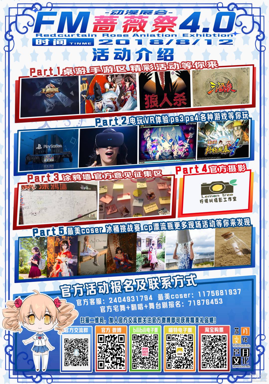 蔷薇祭4.0二宣现场活动03.jpg