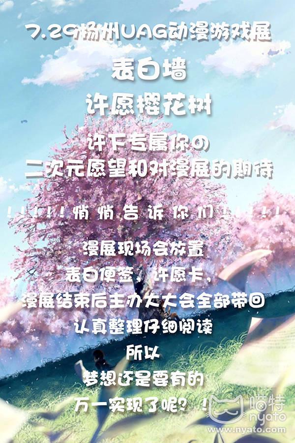 许愿树表白墙.jpg