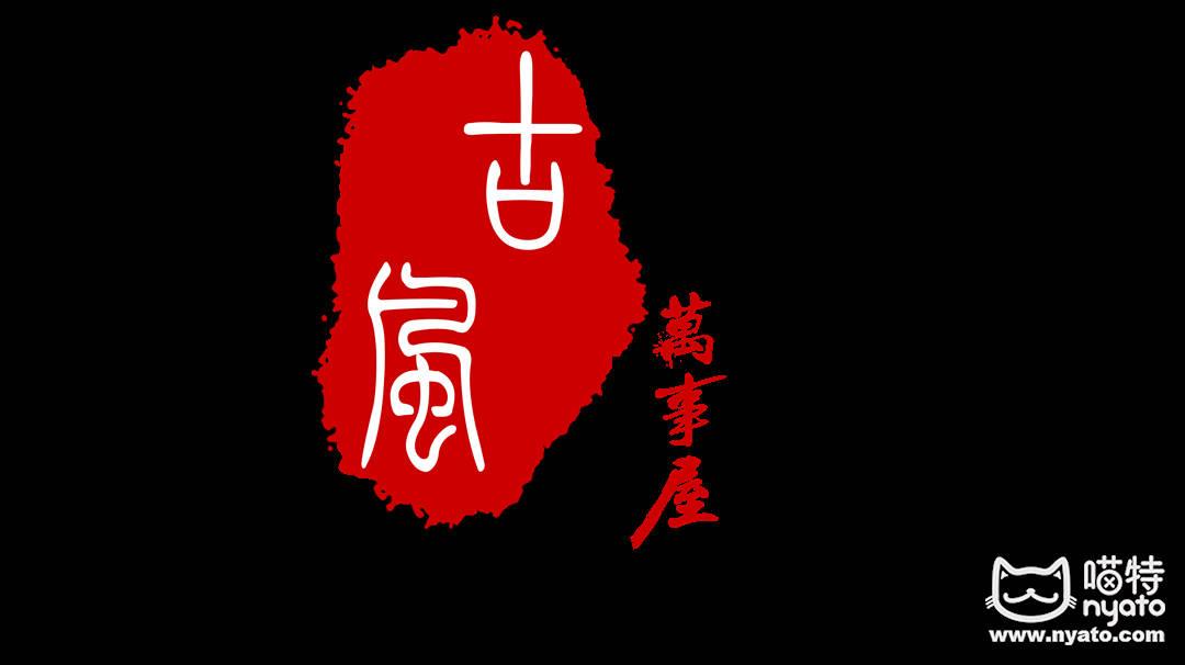 万事屋logo.png
