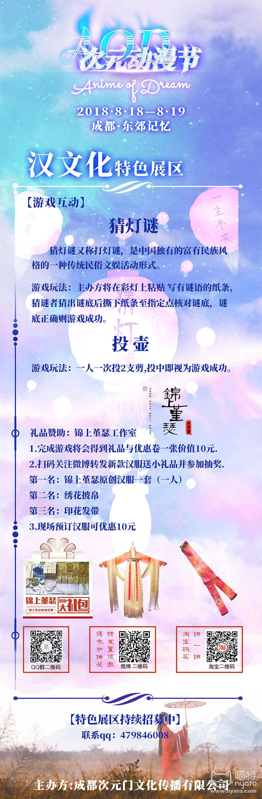 6汉文化专区锦上堇瑟.jpg