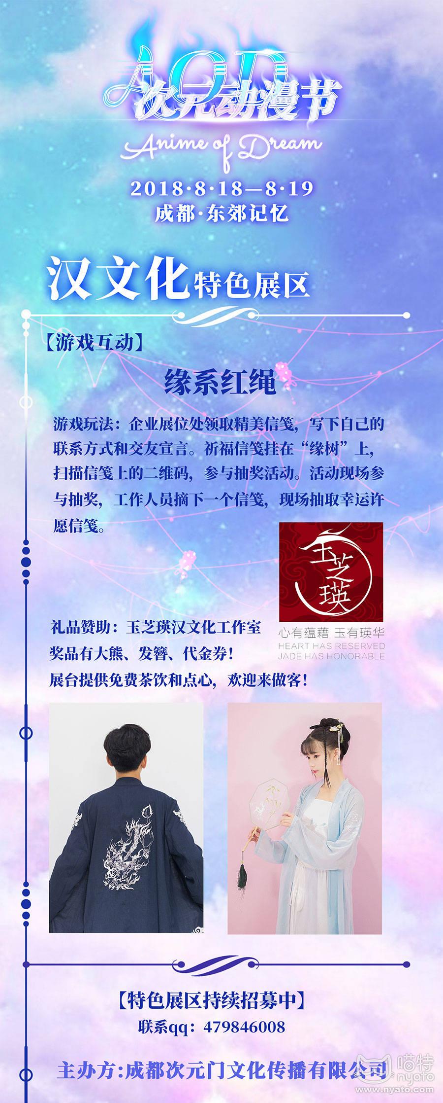 7汉文化专区玉芝瑛.jpg