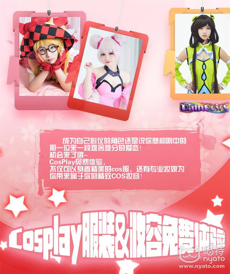 cosplay免费体验.jpg