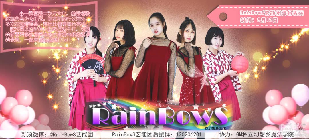 rainbows海报2.jpg