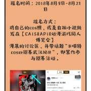 武汉市,coser,CA15,AP10,喵特展位