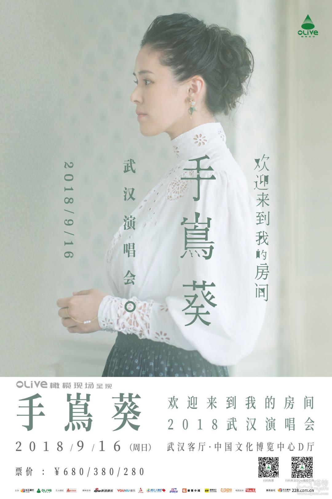 手嶌葵海报改1.jpg