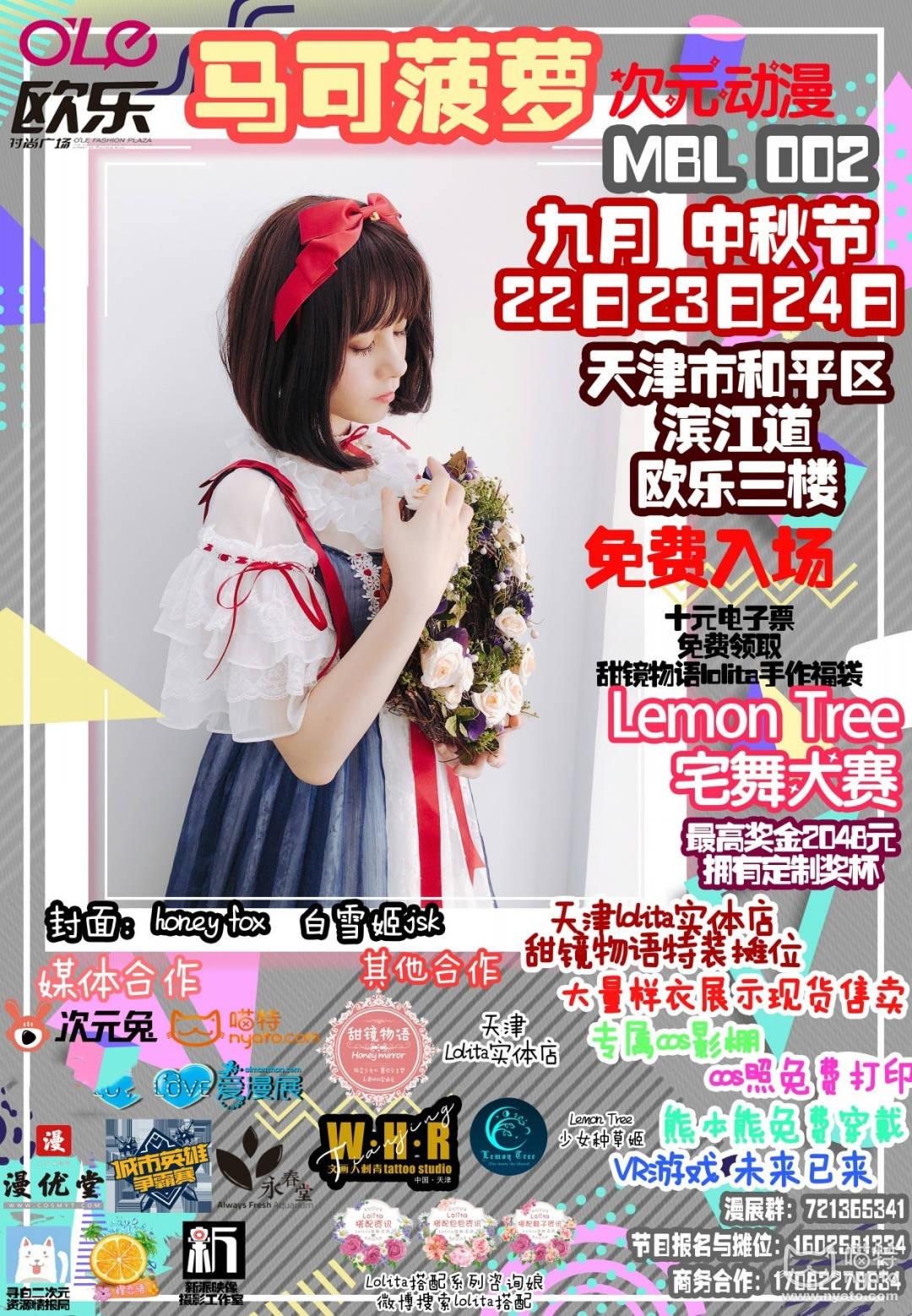 MBL002 二宣海报.jpg