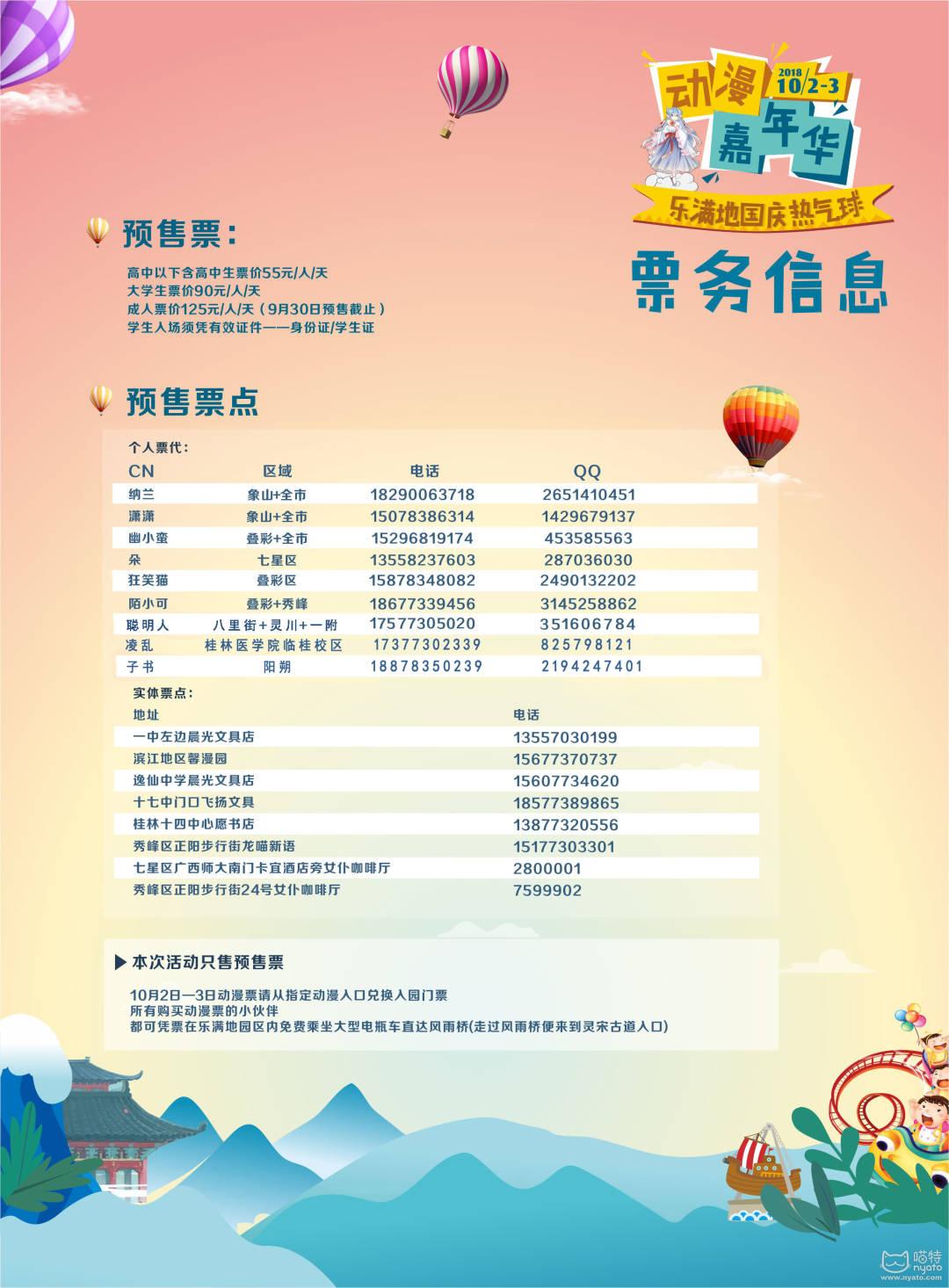 国庆乐满地动漫节宣传单-背面-看稿 (1).jpg
