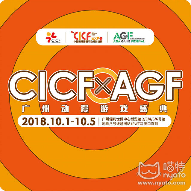 2018CICF×AGFicon.png