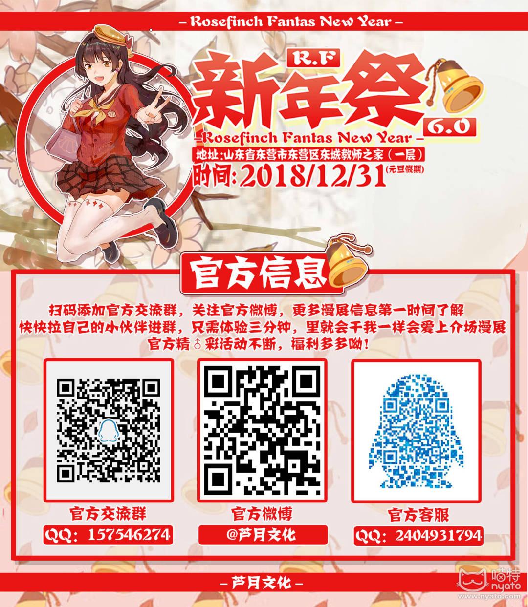 新年祭6.0一宣 官方信息.jpg