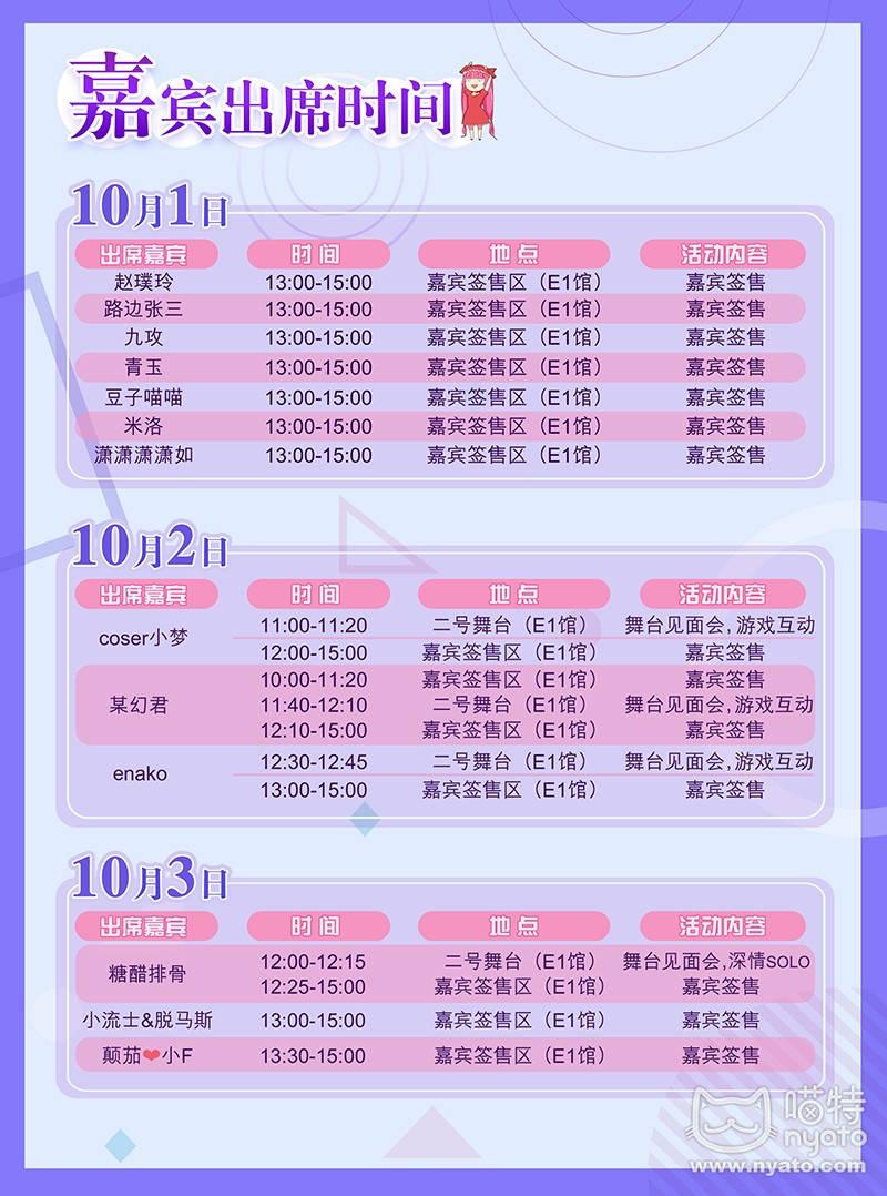 嘉宾时间表.jpg