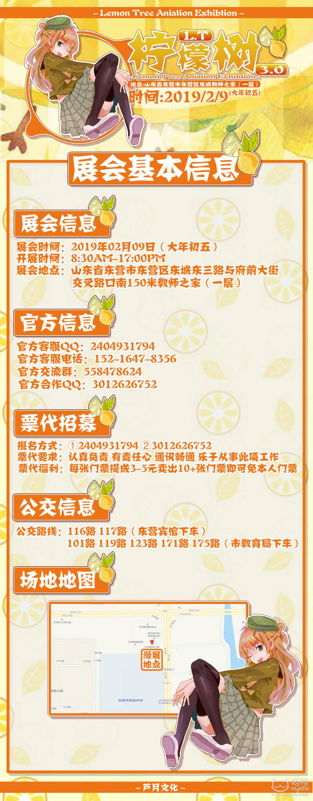 柠檬树3.0二宣(展会信息)02.jpg