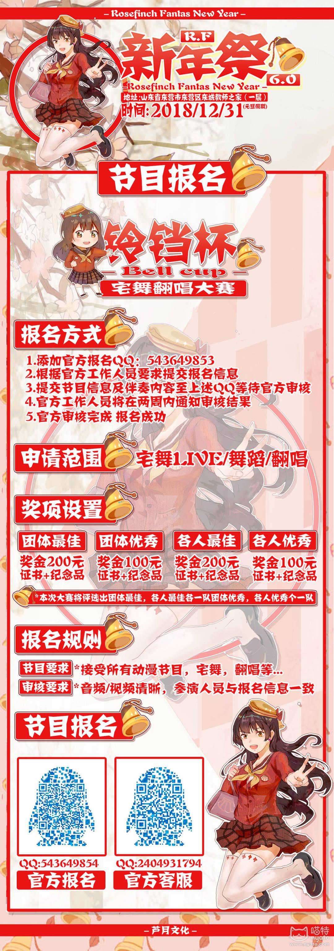新年祭6.0二宣 节目报名.jpg