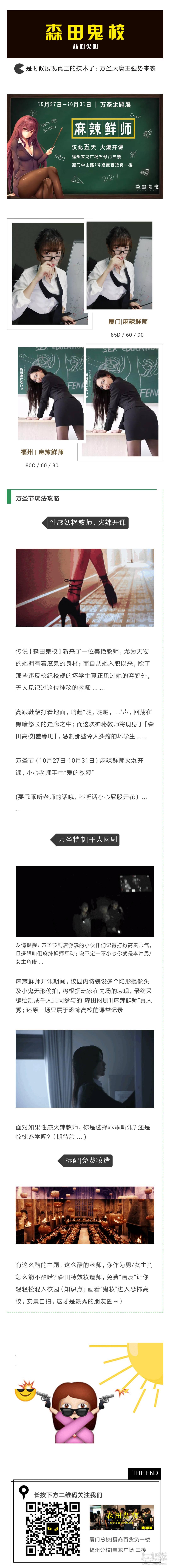 展宣的内容介绍(厦门福州两地共用).png