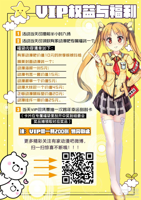 VIP权益福利.jpg
