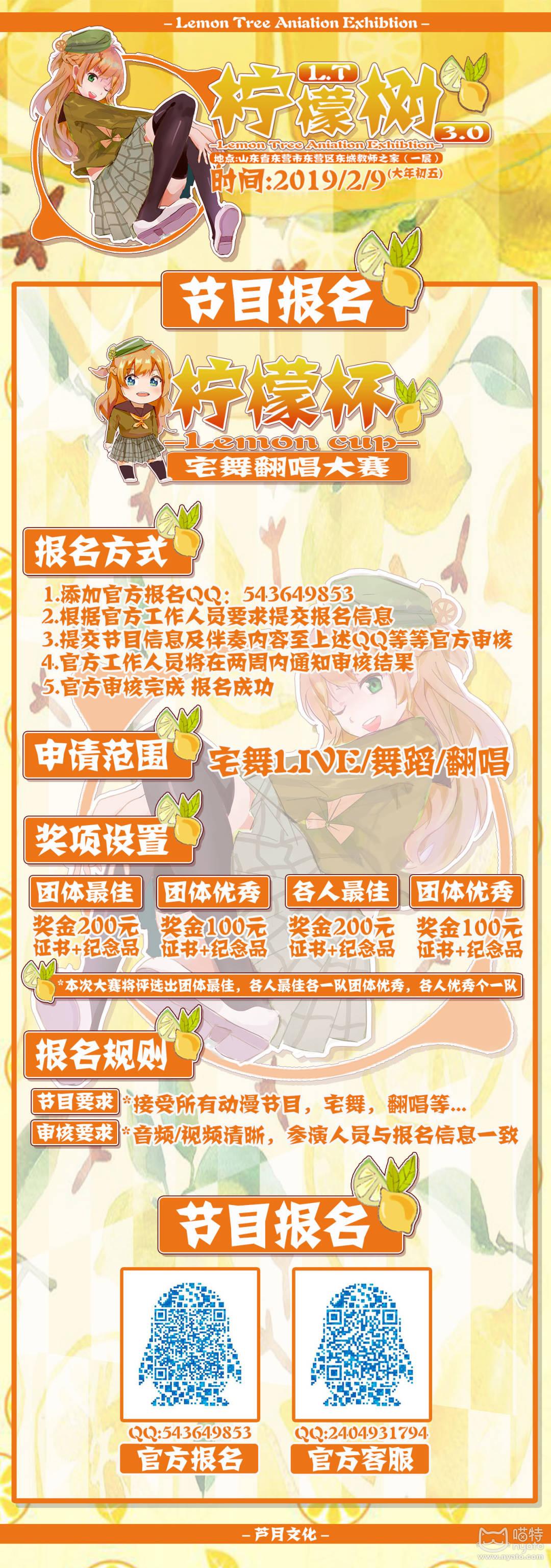 柠檬树3.0二宣(节目报名).jpg