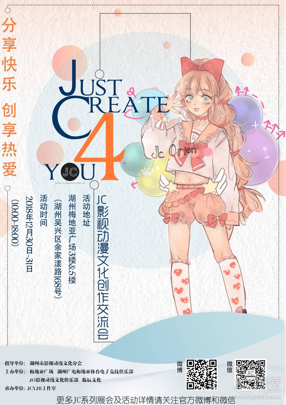 【湖州JC4】主宣传海报.jpg
