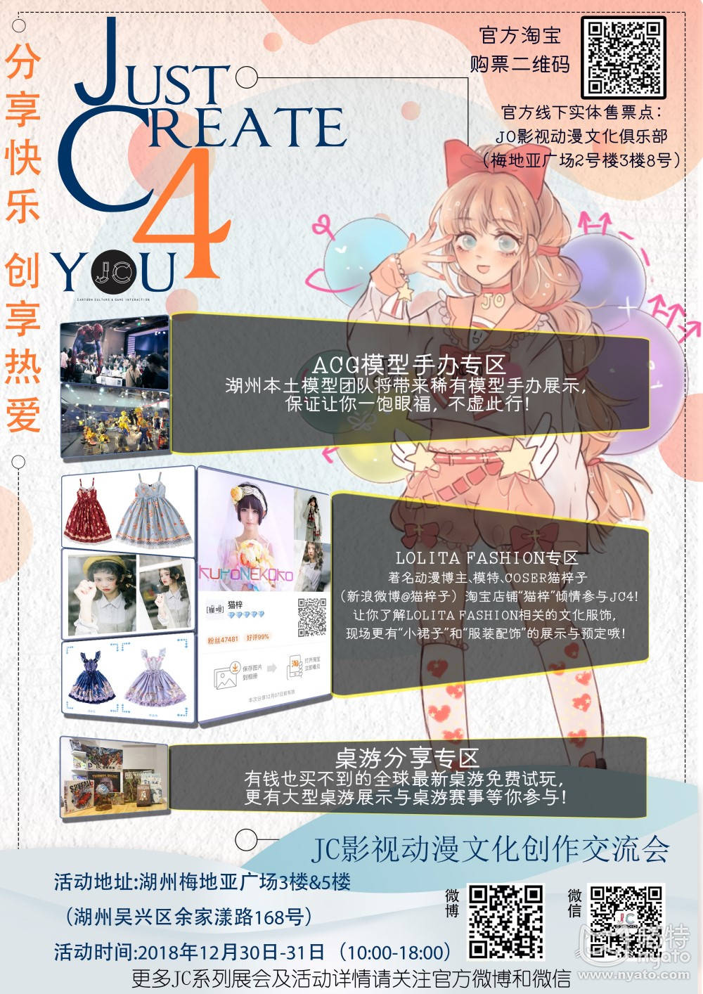 【湖州JC4】桌游,小裙子,模型专区.jpg