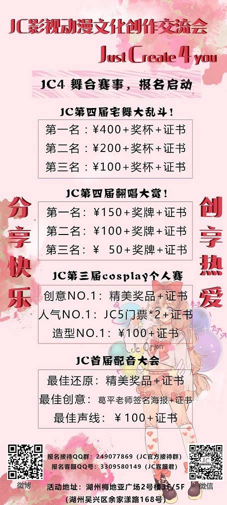 【湖州JC4】舞台赛事资讯.jpg