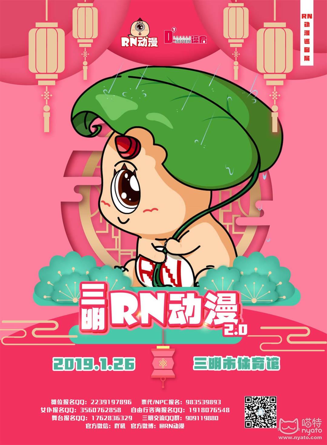 三明RN2.0海报.jpg