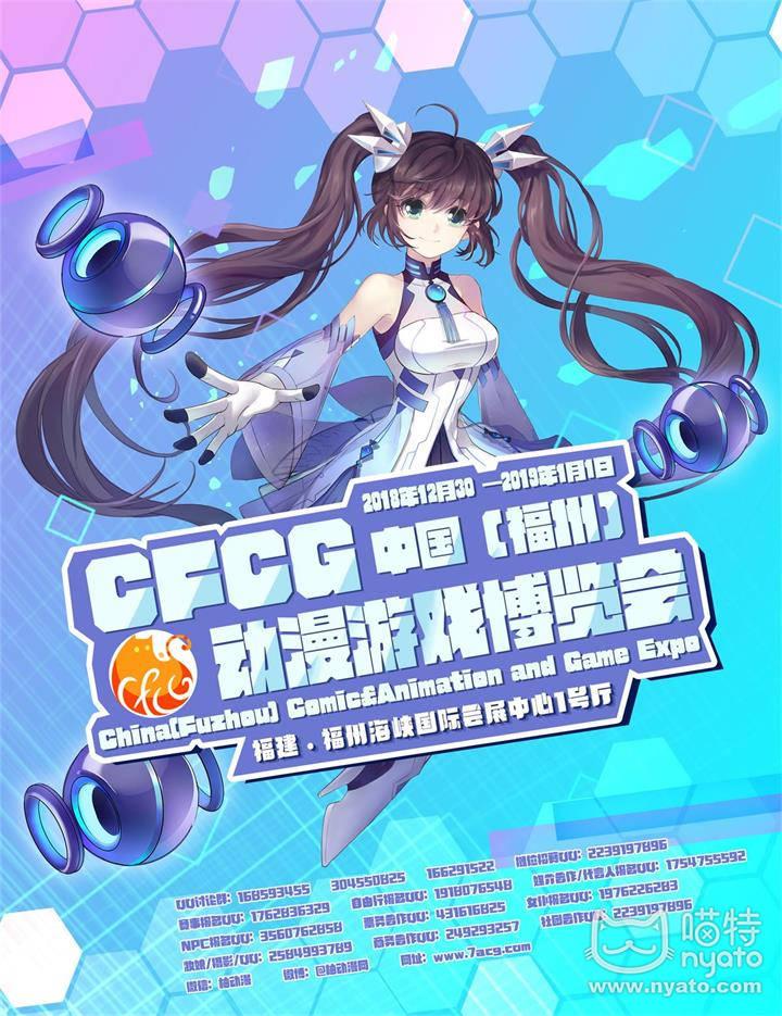 CFCG海报.jpg