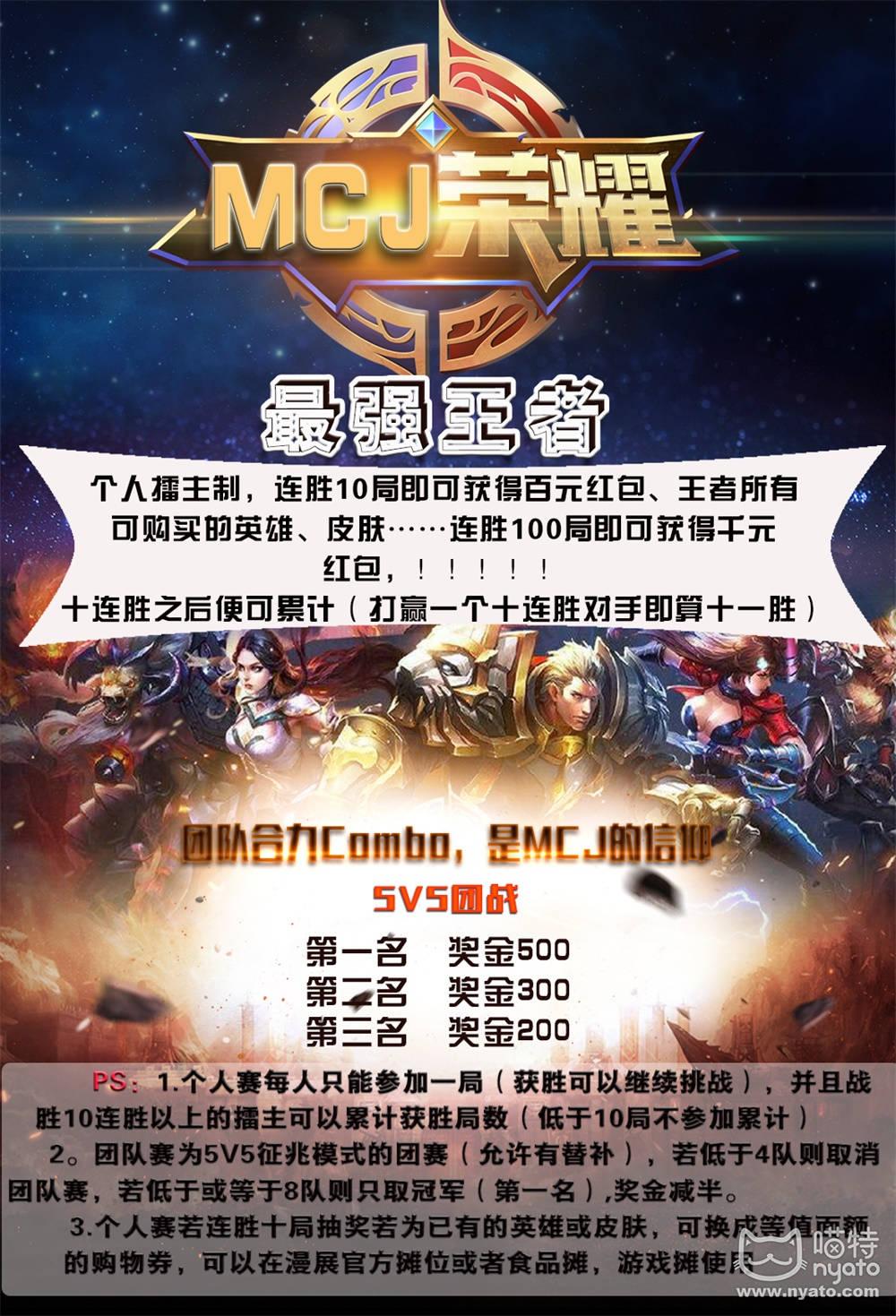 MCJ王者.jpg