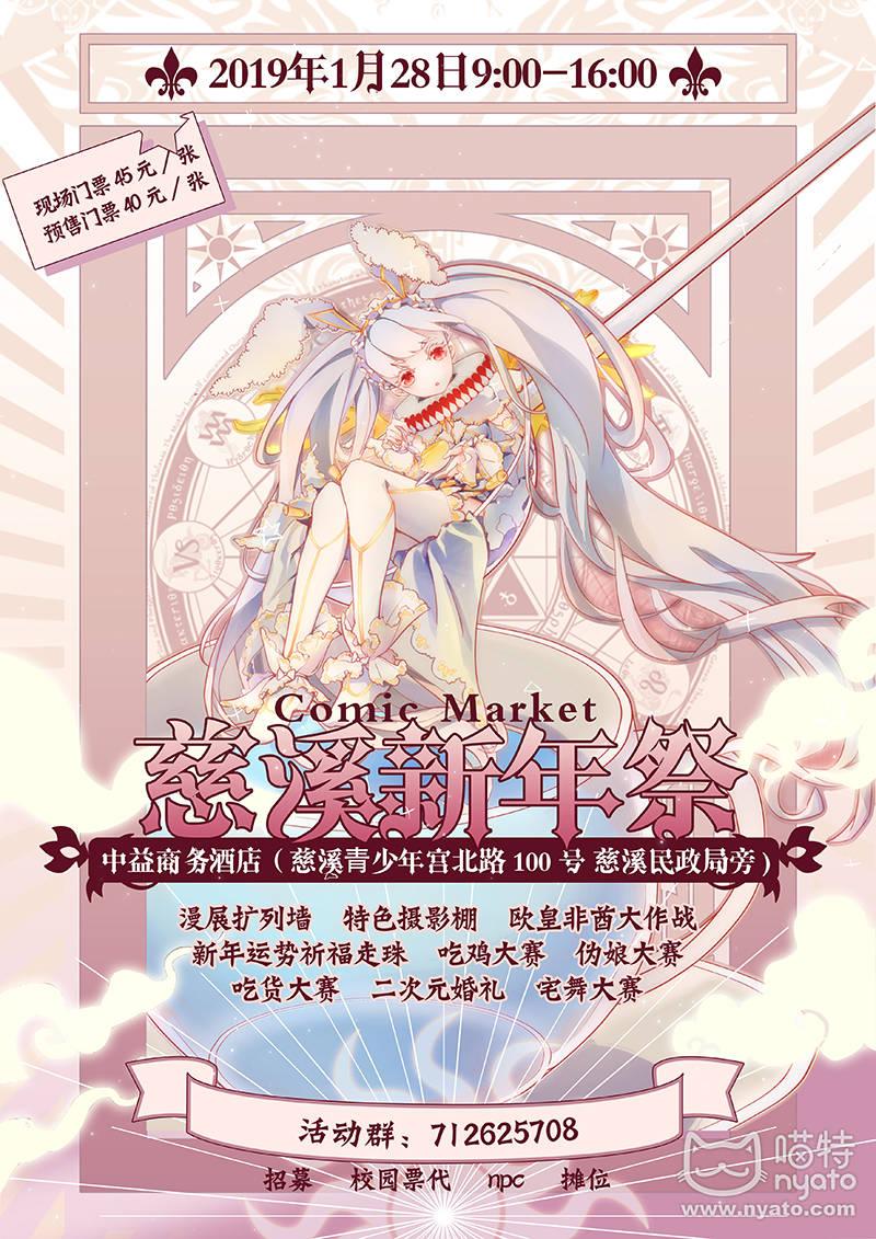 慈溪Comic Market 新年祭.jpg
