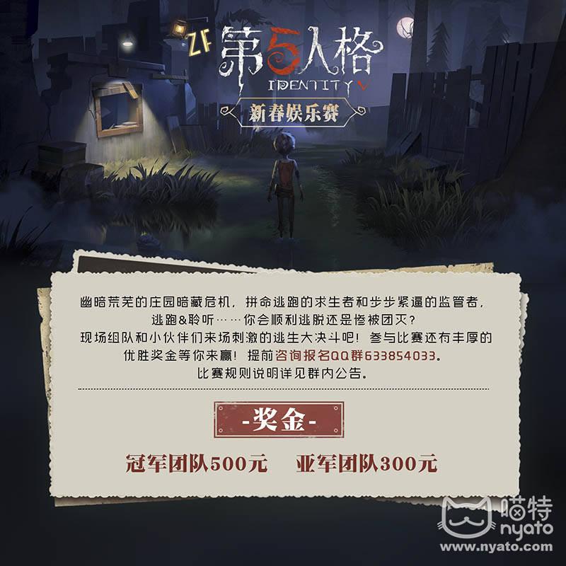 7.无限宅腐杯《第五人格》新春娱乐赛.jpg