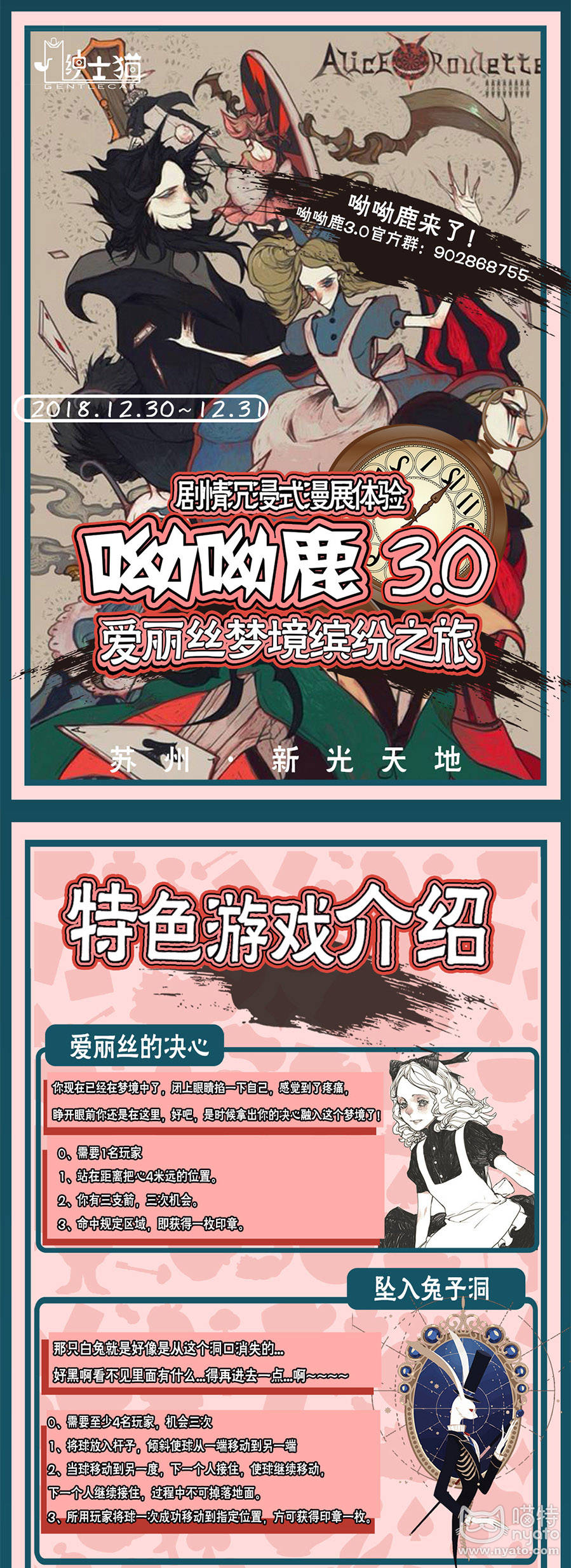 2-游戏宣传1.jpg