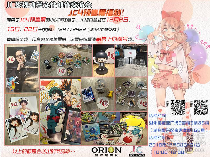 【湖州JC4】预售福利.jpg