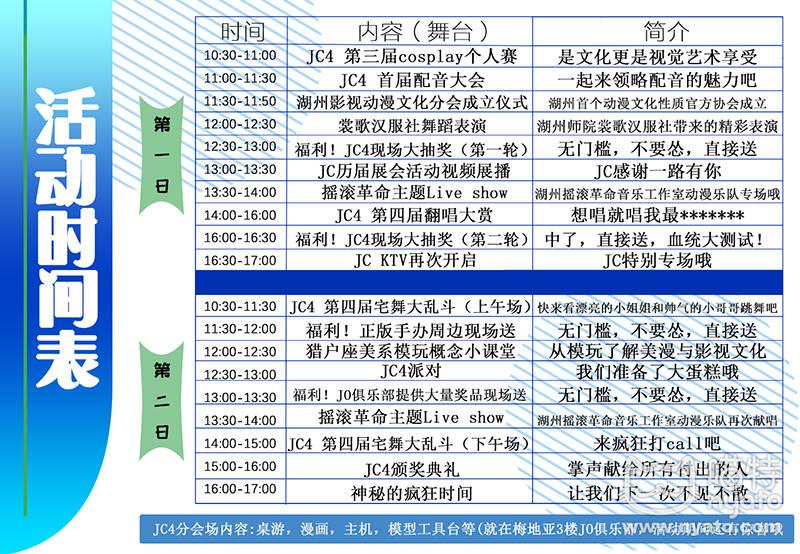 【湖州JC4】舞台活动时间表.jpg