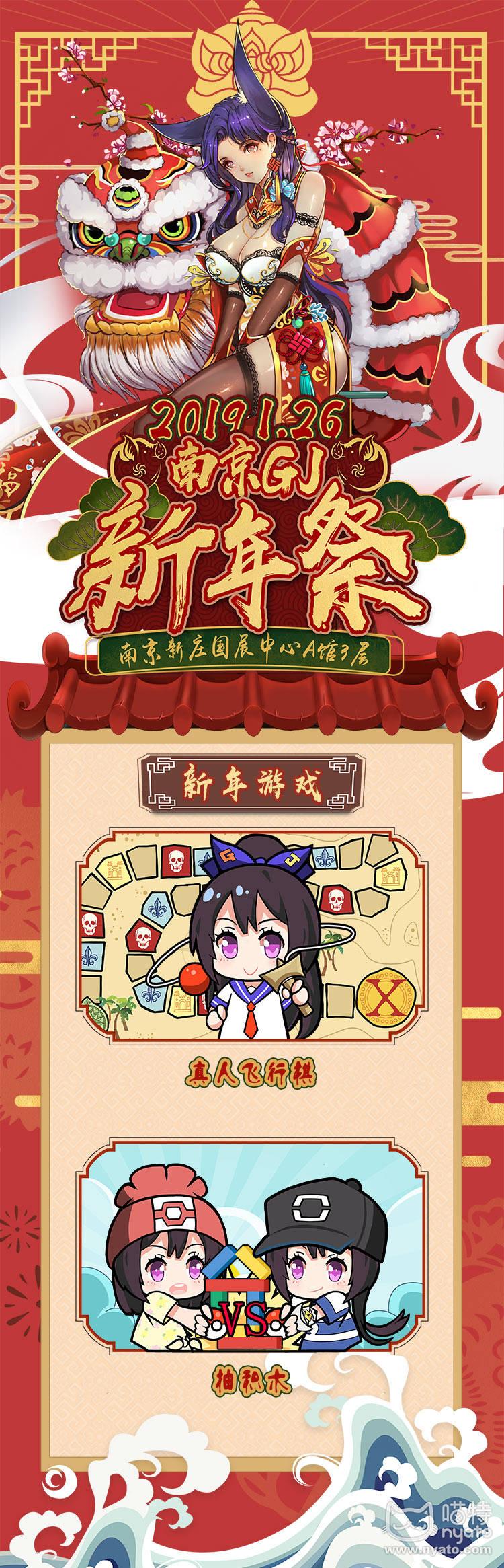 2019年新年祭活动页6-活动.jpg
