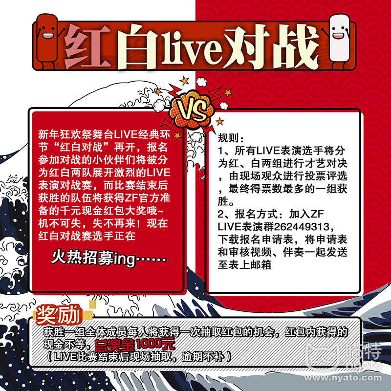 3.ZF红白LIVE对战.jpg