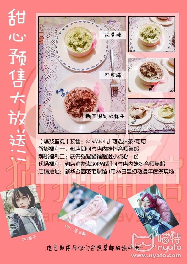 预售甜品副本11.jpg